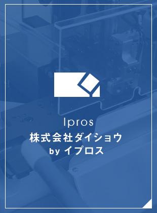 株式会社ダイショウ by イプロス