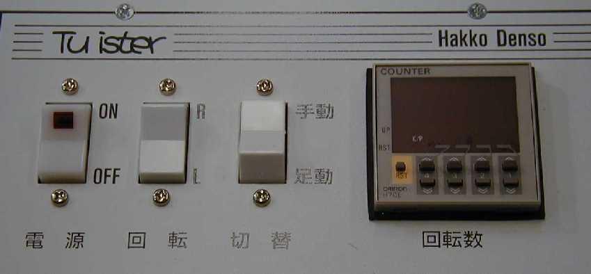 デジタル回転表示器にて回転数を設定します