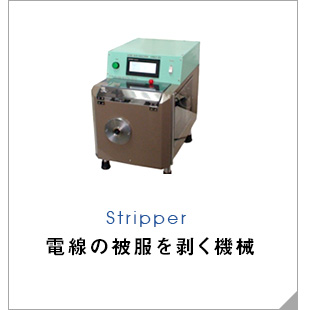 電線の被服を剥く機械